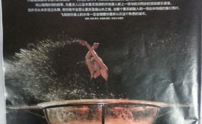 WR_promo_magazin