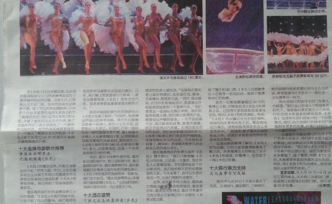 WR_promo_newsp_2
