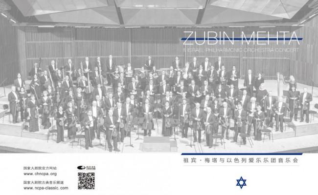 17_CN15_ZM_Vorlage_Programmheft_Zubin_Mehta 2
