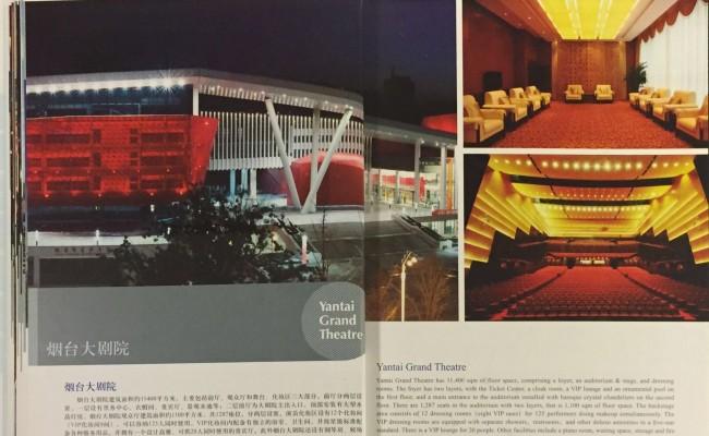 Beijing_PolyTheatre_Broschure-p16
