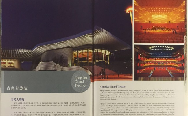 Beijing_PolyTheatre_Broschure-p23