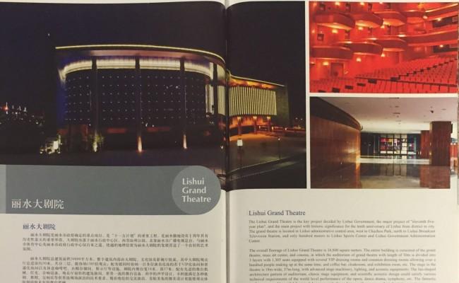 Beijing_PolyTheatre_Broschure-p25