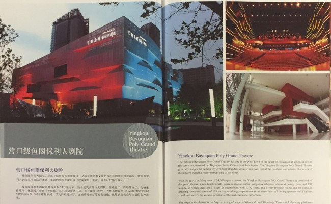 Beijing_PolyTheatre_Broschure-p30