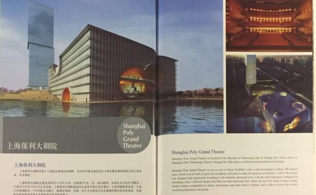 Beijing_PolyTheatre_Broschure-p38