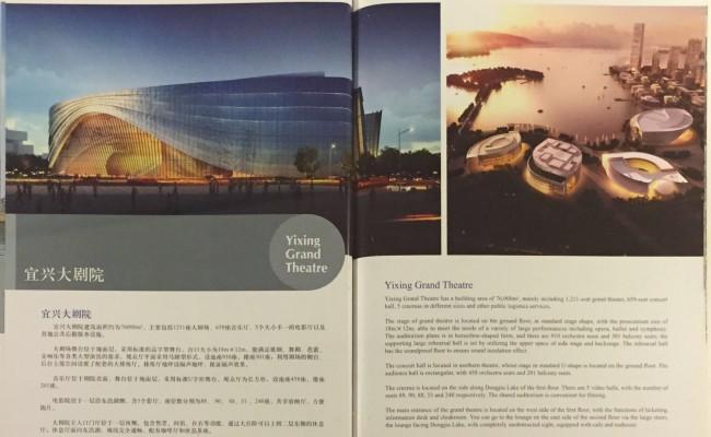Beijing_PolyTheatre_Broschure-p39