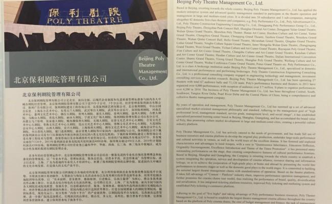 Beijing_PolyTheatre_Broschure-p4