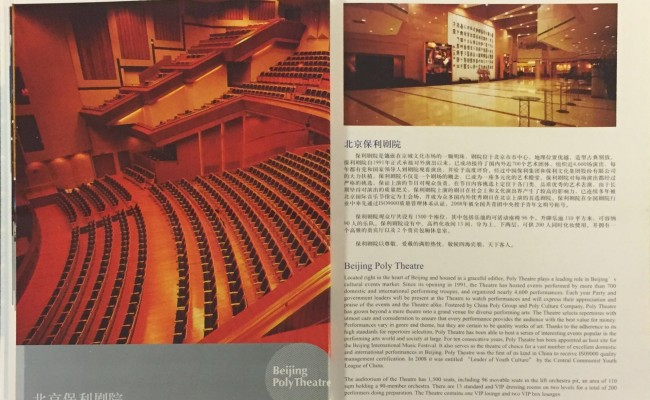 Beijing_PolyTheatre_Broschure-p6