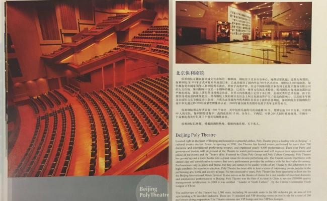 Beijing_PolyTheatre_Broschure-p7