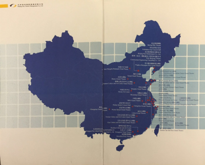 Beijing_PolyTheatre_Broschure-p1