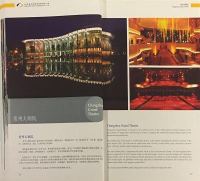 Beijing_PolyTheatre_Broschure-p17