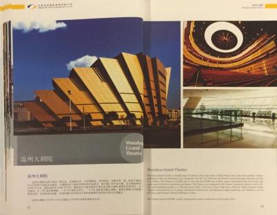 Beijing_PolyTheatre_Broschure-p20