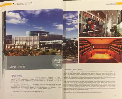 Beijing_PolyTheatre_Broschure-p22