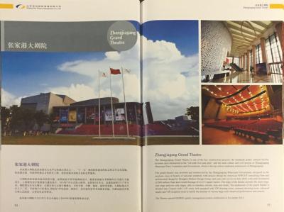 Beijing_PolyTheatre_Broschure-p26