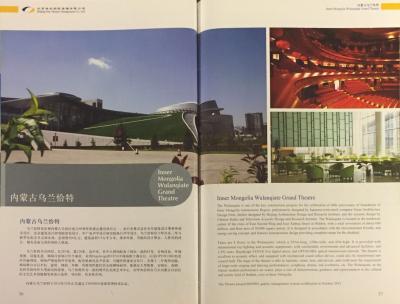 Beijing_PolyTheatre_Broschure-p27