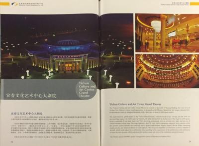 Beijing_PolyTheatre_Broschure-p28
