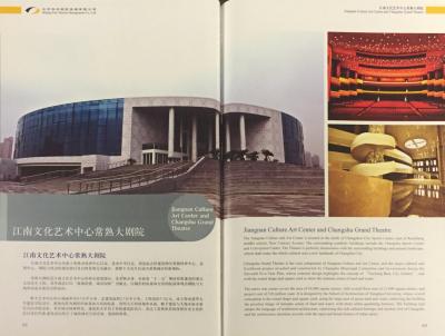Beijing_PolyTheatre_Broschure-p33