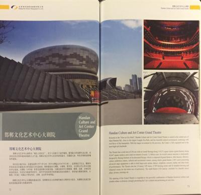 Beijing_PolyTheatre_Broschure-p35