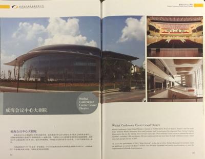 Beijing_PolyTheatre_Broschure-p41
