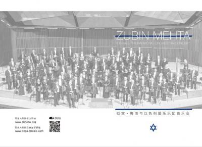 17_CN15_ZM_Vorlage_Programmheft_Zubin_Mehta-2