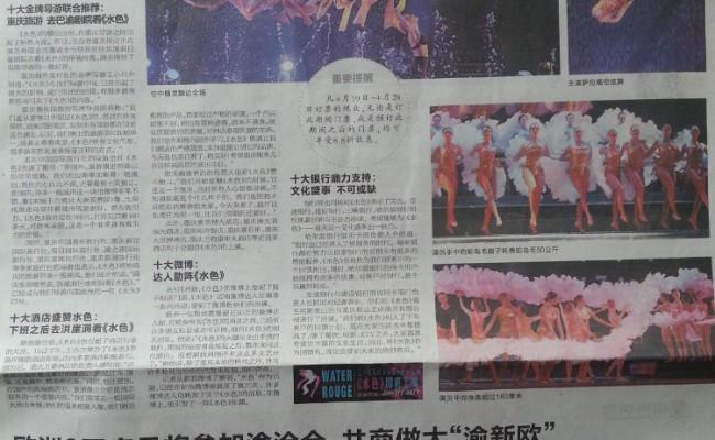 WR_promo_newsp_1