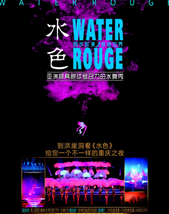 Water Rouge