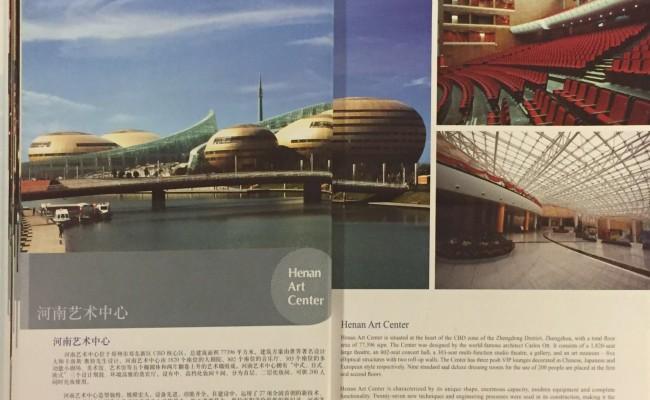 Beijing_PolyTheatre_Broschure-p14