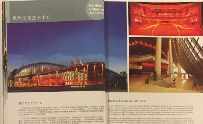 Beijing_PolyTheatre_Broschure-p15