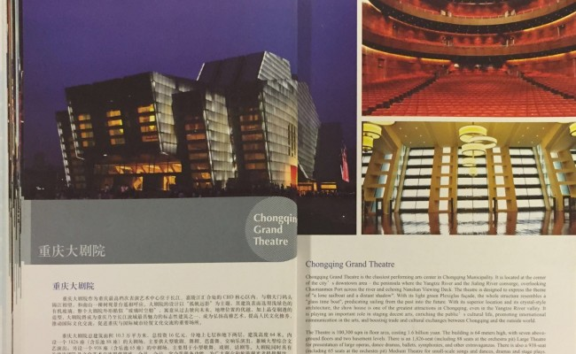 Beijing_PolyTheatre_Broschure-p18
