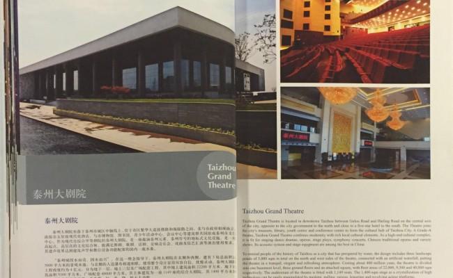 Beijing_PolyTheatre_Broschure-p19