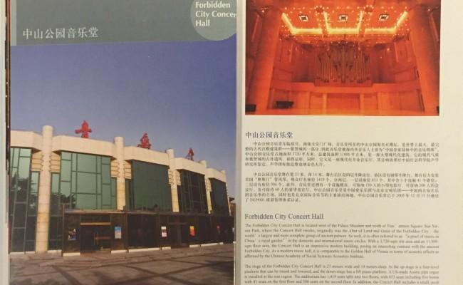 Beijing_PolyTheatre_Broschure-p8