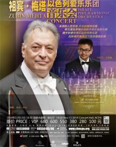 Zubin Mehta & das Israel Philharmonic Orchestra